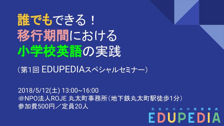 誰でもできる!移行期間における小学校英語の実践(第1回 EDUPEDIAスペシャルセミナー)