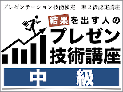 9/14(金)結果を出す人のプレゼン技術講座【中級】