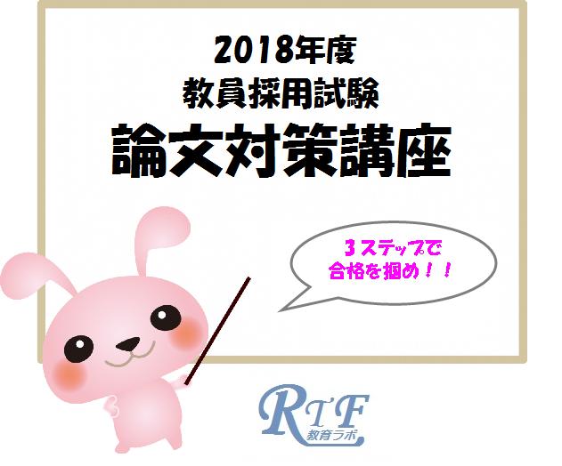 ★当日受付可!★4/29教員採用試験・論文対策講座★(RTF教育ラボ)