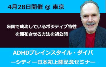 ADHDブレインスタイルダイバーシティーモデル日本初上陸記念セミナー