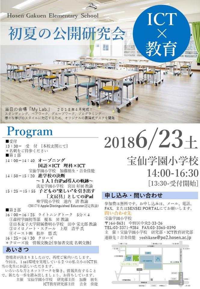 ICT×教育「初夏の公開研究会」 in 宝仙学園小学校