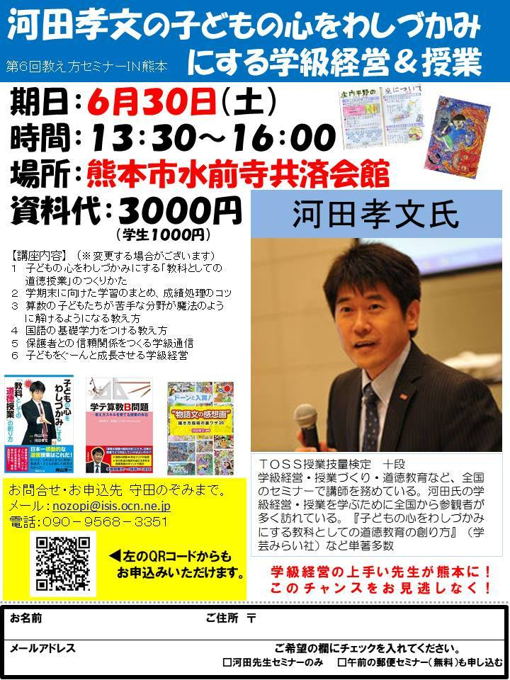 河田孝文の子どもの心をわしづかみにする学級経営&授業セミナーIN熊本