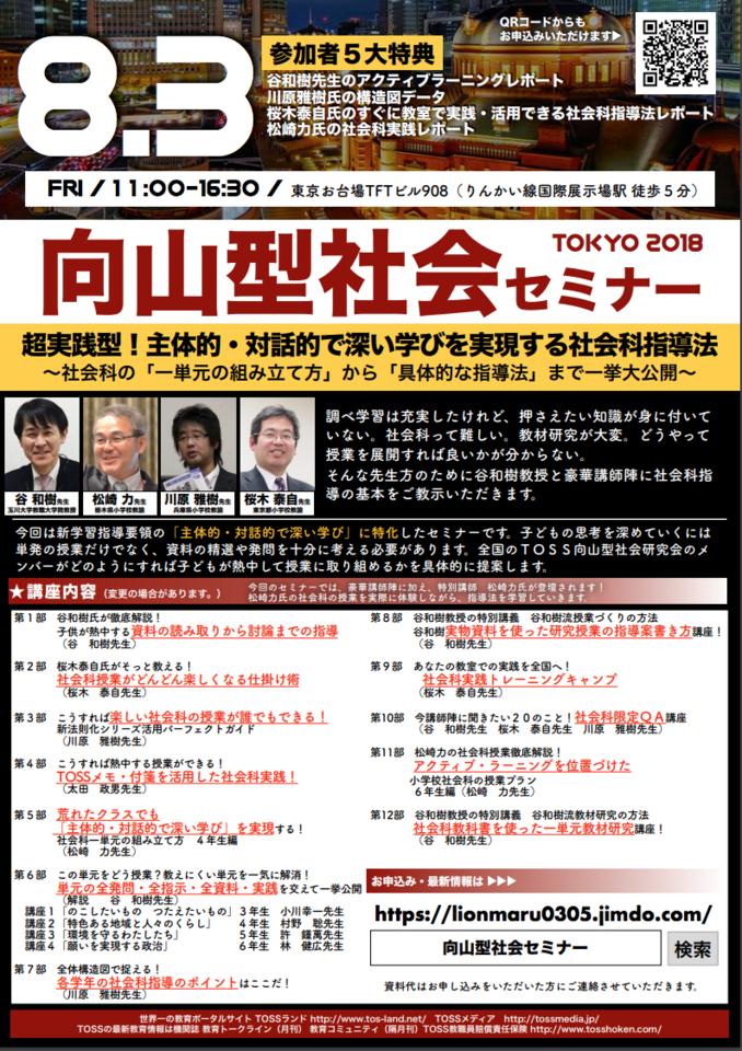 TOSS・向山型社会セミナー2018