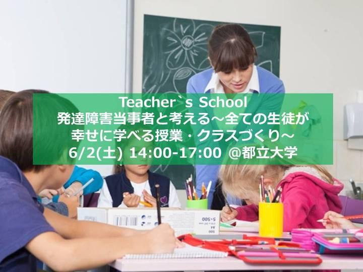 発達障害当事者と考える~全ての生徒が幸せに学べる授業・クラスづくり~