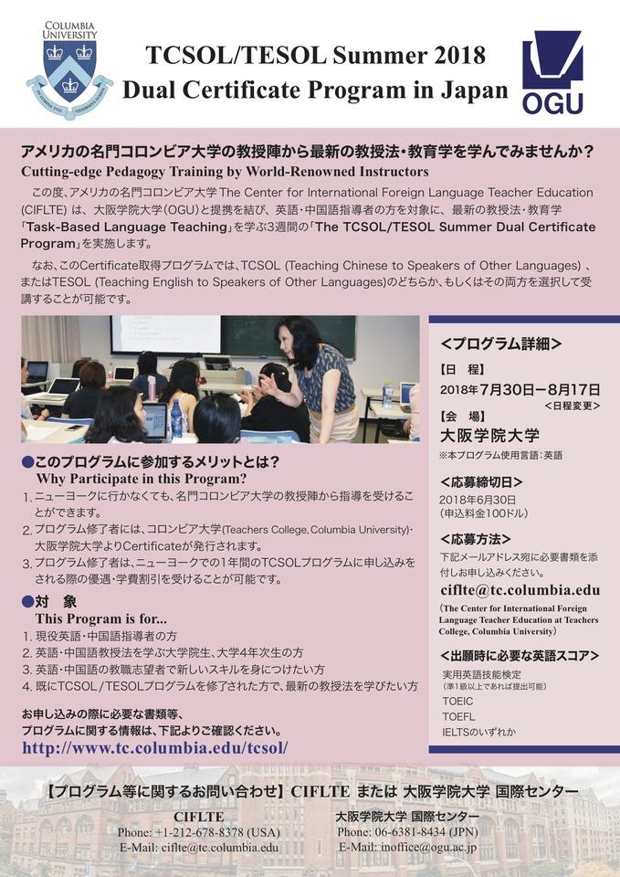 [大阪] 最新の教授法・教育学「Task-Based Language Teaching」を学ぶ3週間の「The TCSOL/TESOL Summer 2018 Dual Certificate Program」