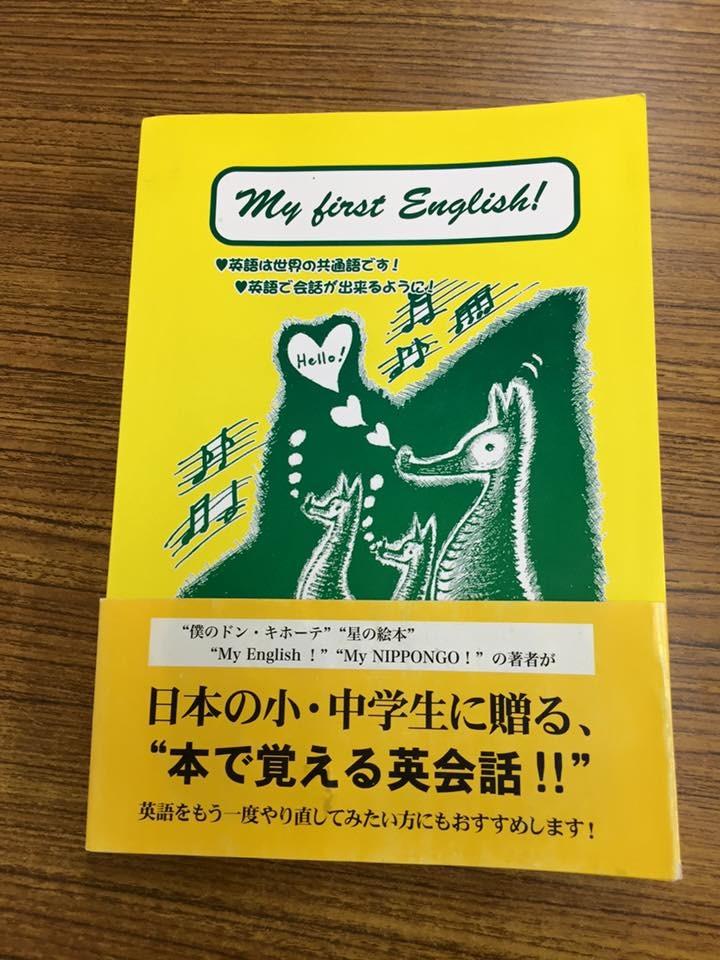 テレビや国際専門学校の英語の授業で話題のミシュク式カタカナ英会話ジェッタ英会話教本の「MyFirstEnglish」を採用しませんか。