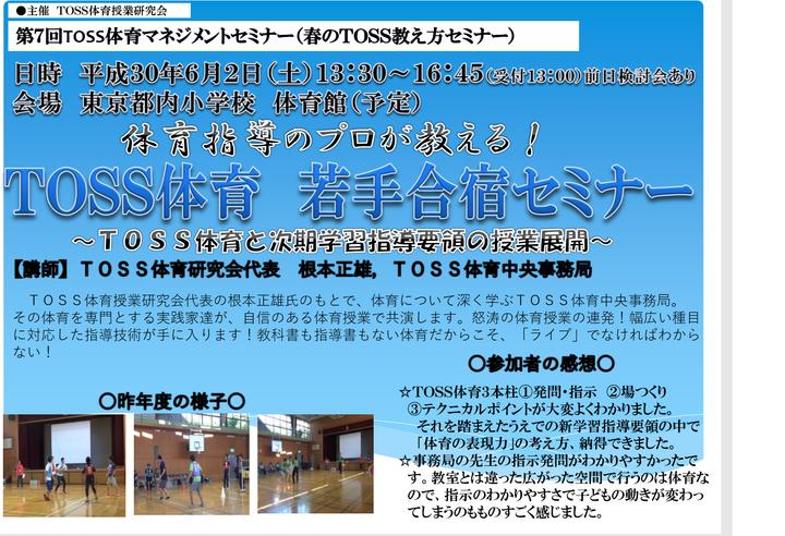 TOSS体育若手合宿セミナーIN東京