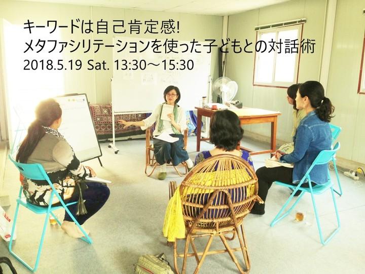 【5/19@京都】キーワードは自己肯定感! メタファシリテーションを使った子どもとの対話術