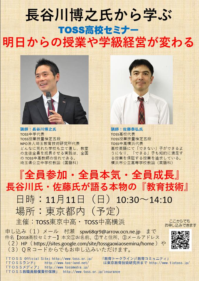 長谷川博之氏から学ぶ  TOSS高校セミナー