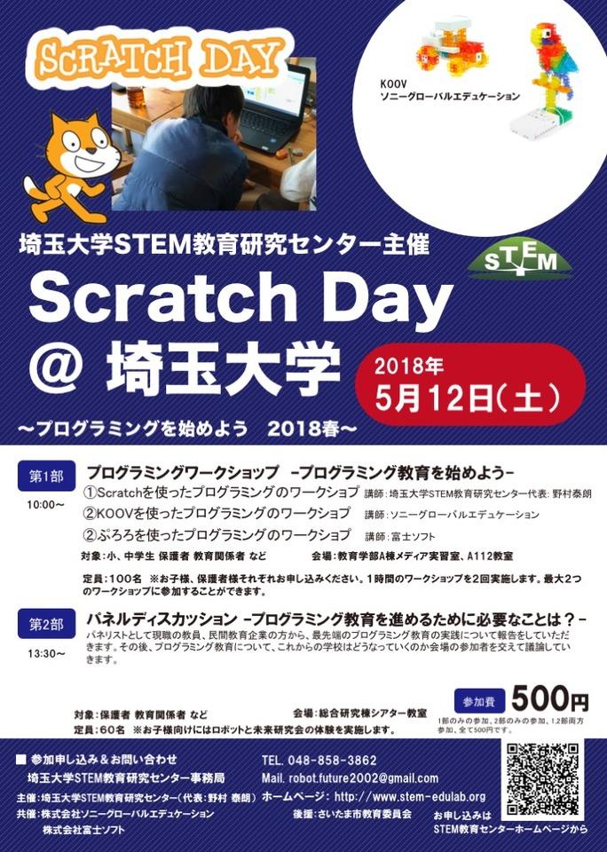 Scratch Day@埼玉大学 〜プログラミングの勉強を始めてみよう〜