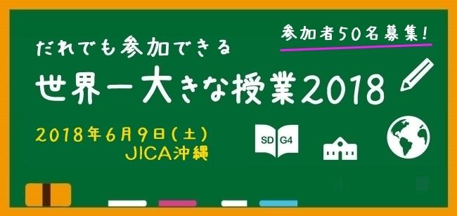 だれでも参加できる「世界一大きな授業」in 沖縄