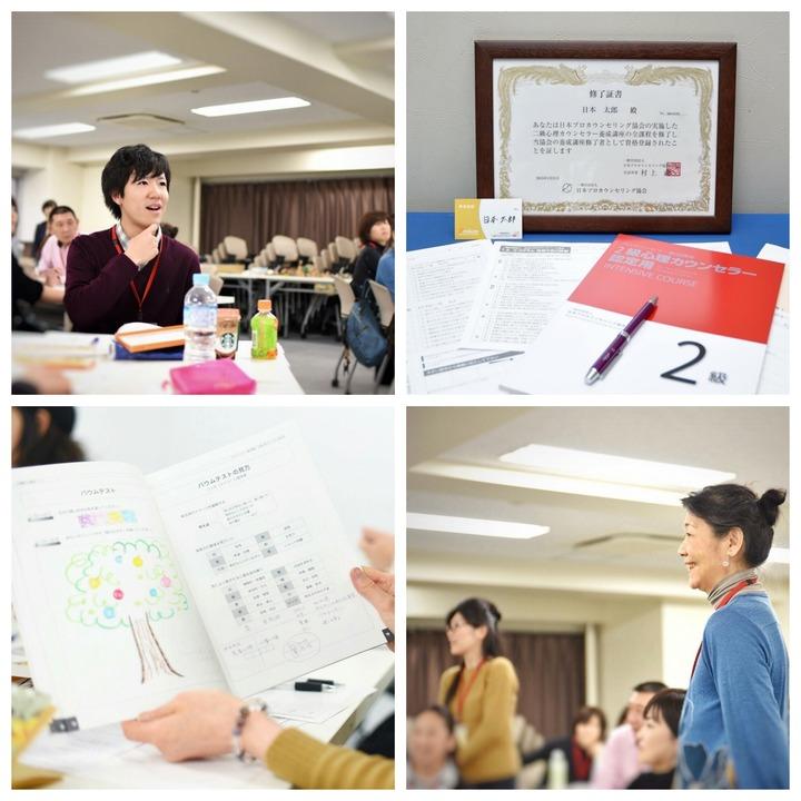 【神戸】9,980円で資格認定料、受講料、テキスト代全て込み! 2級心理カウンセラー養成講座
