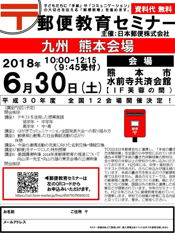 郵便教育セミナーin九州 熊本
