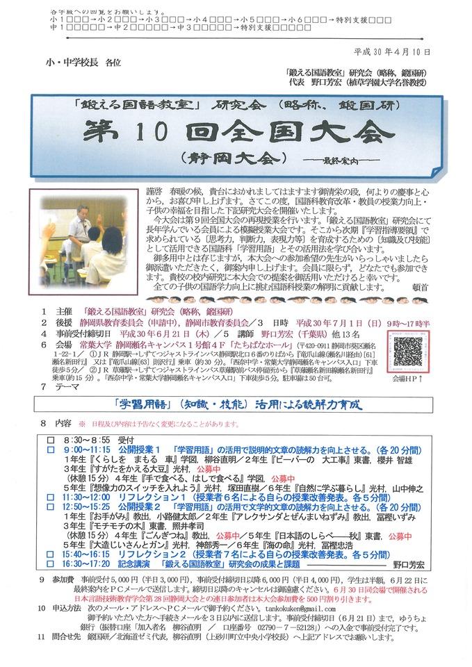 「鍛える国語教室」研究会(略称,「鍛国研」)第10回全国大会(静岡大会)