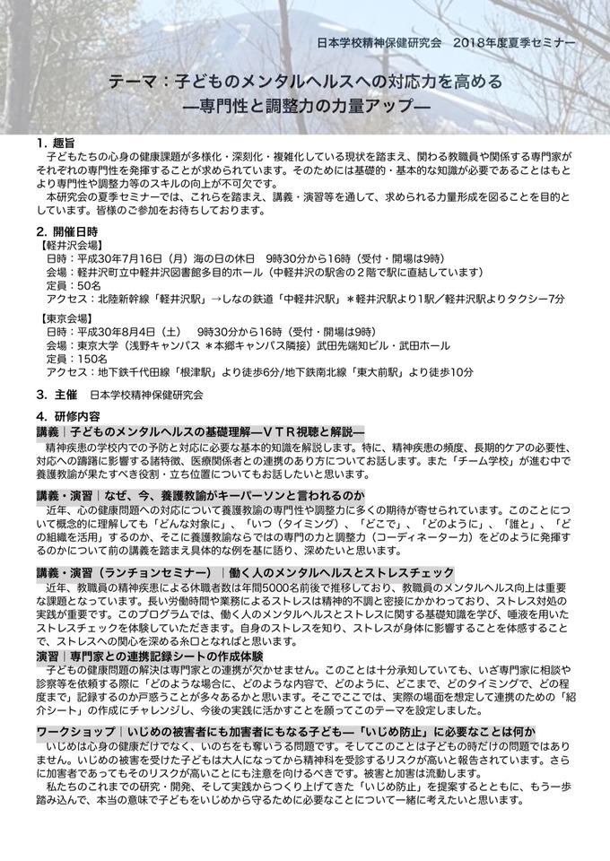 日本学校精神保健研究会 2018年度夏季セミナー(東京会場)