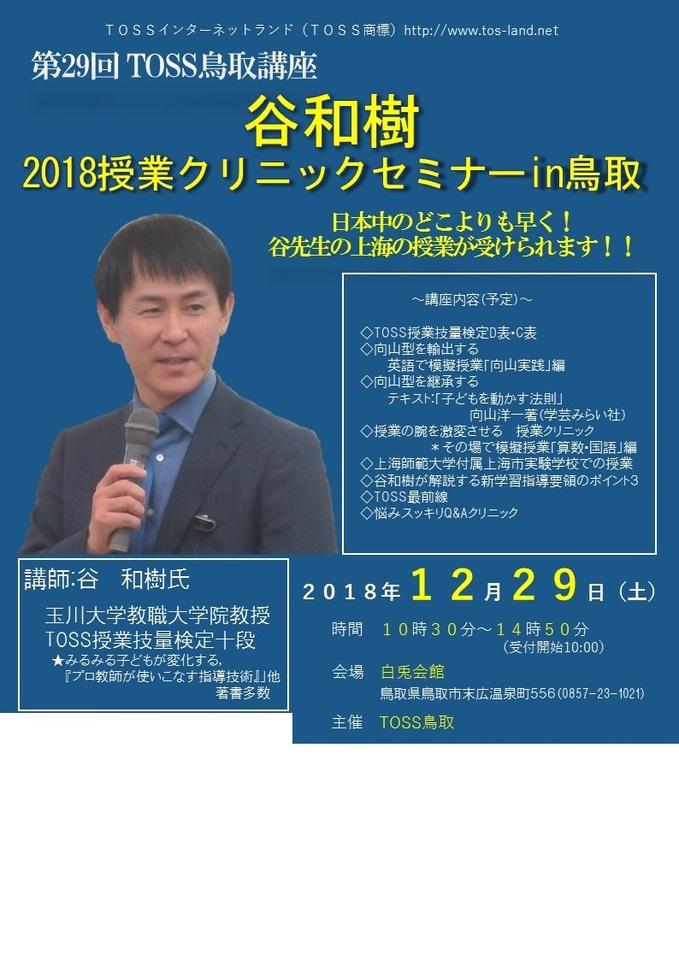 谷和樹 2018授業クリニックセミナーin鳥取