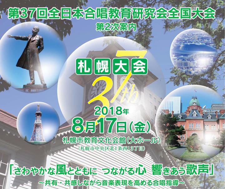 全日本合唱教育研究大会全国大会・札幌大会