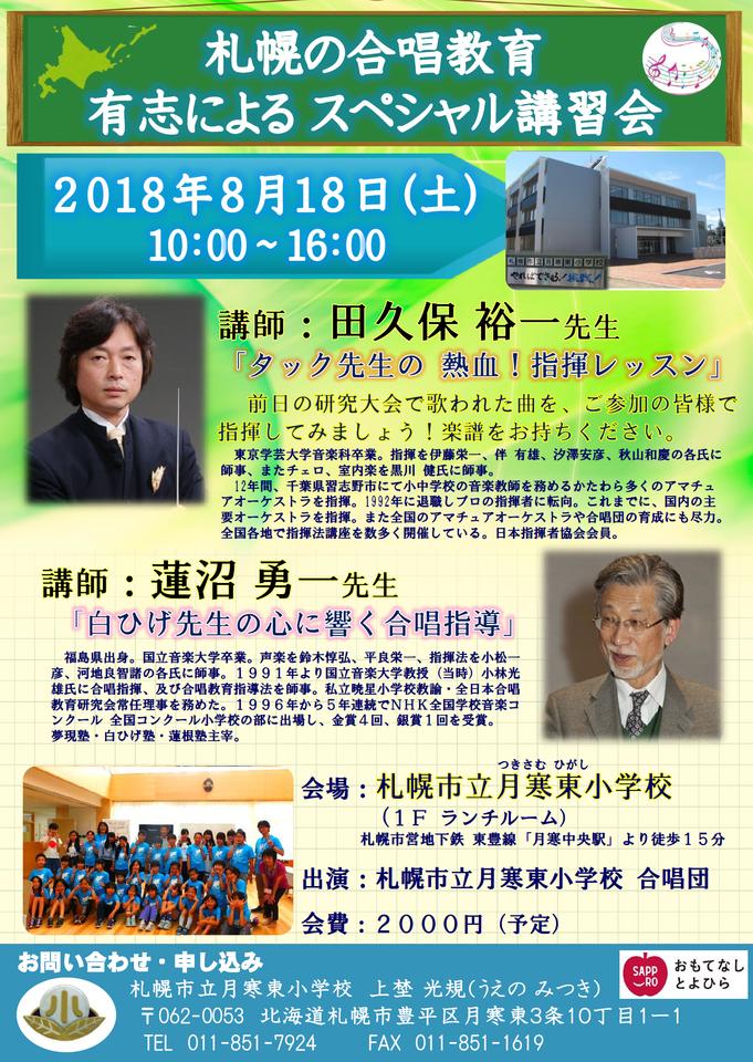 札幌の合唱教育 有志によるスペシャル講習会