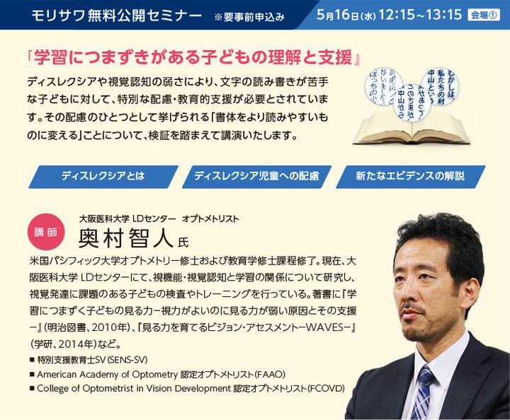 株式会社モリサワ/EDIX2018で、奥村智人氏を招いて 「学習につまずきがある子どもの理解と支援」セミナーを開催