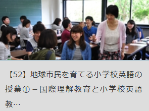 地球市民を育てる小学校英語の授業①異文化理解のために