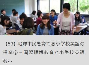 地球市民を育てる小学校英語の授業②多文化共生のために