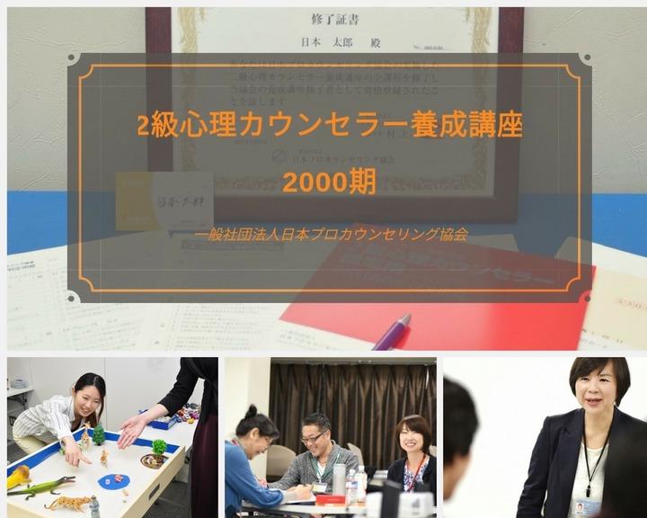 【東京】40周年◆キャンペーン価格9,980円「2級心理カウンセラー養成講座」資格取得