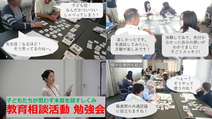 7/1(日)教員限定!教育相談勉強会 脳科学から生まれた教育相談ツールで子どもたちの本音を引き出そう。in神戸
