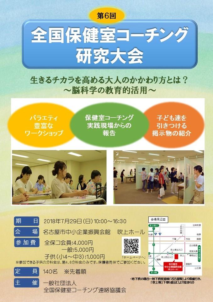 第6回 全国保健室コーチング研究大会(夏の分科会)