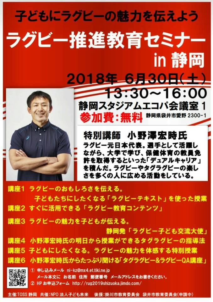 ラグビー推進教育セミナー  in静岡