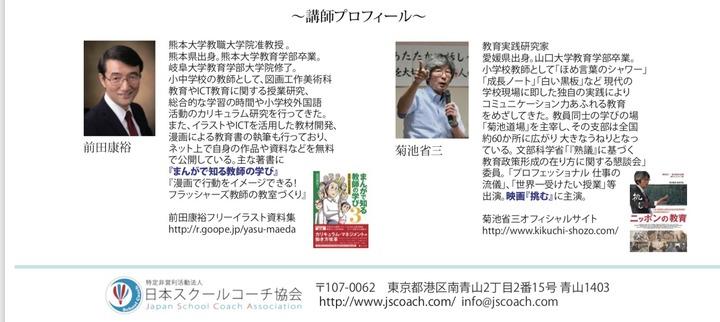 前田康裕先生×菊池省三先生【よりよい学校教育を通じてよりよい社会を創る】