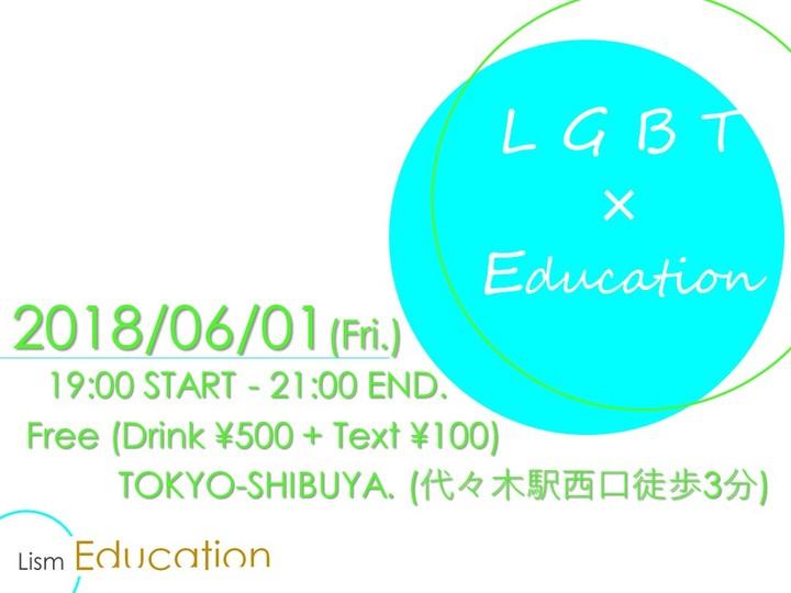 【LGBT×教育】第9回学習会