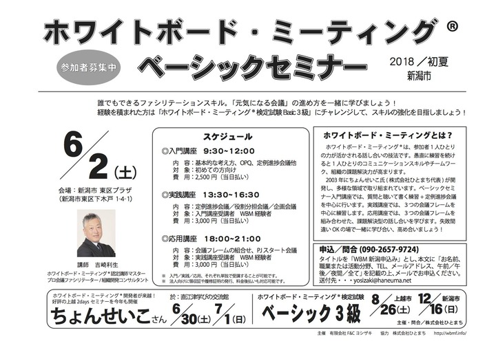 【参加者募集】ホワイトボード・ミーティング®ベーシックセミナー(2018第3回新潟市)