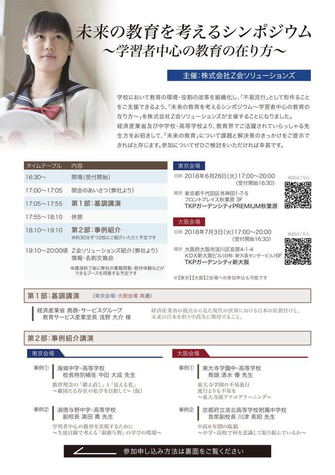 6/26【東京】未来の教育を考えるシンポジウム ~ 学習者中心の教育在り方~【主催:株式会社Z会ソリューションズ】