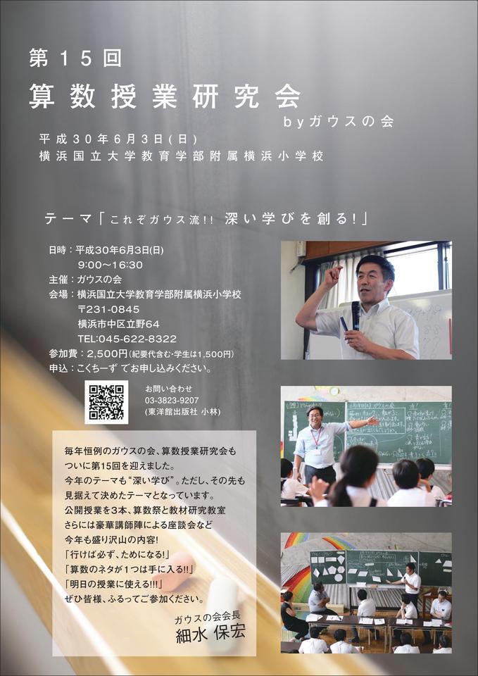 【明日の授業から使える、充実の講座内容!】ガウスの会・第15 回 算数授業研究会