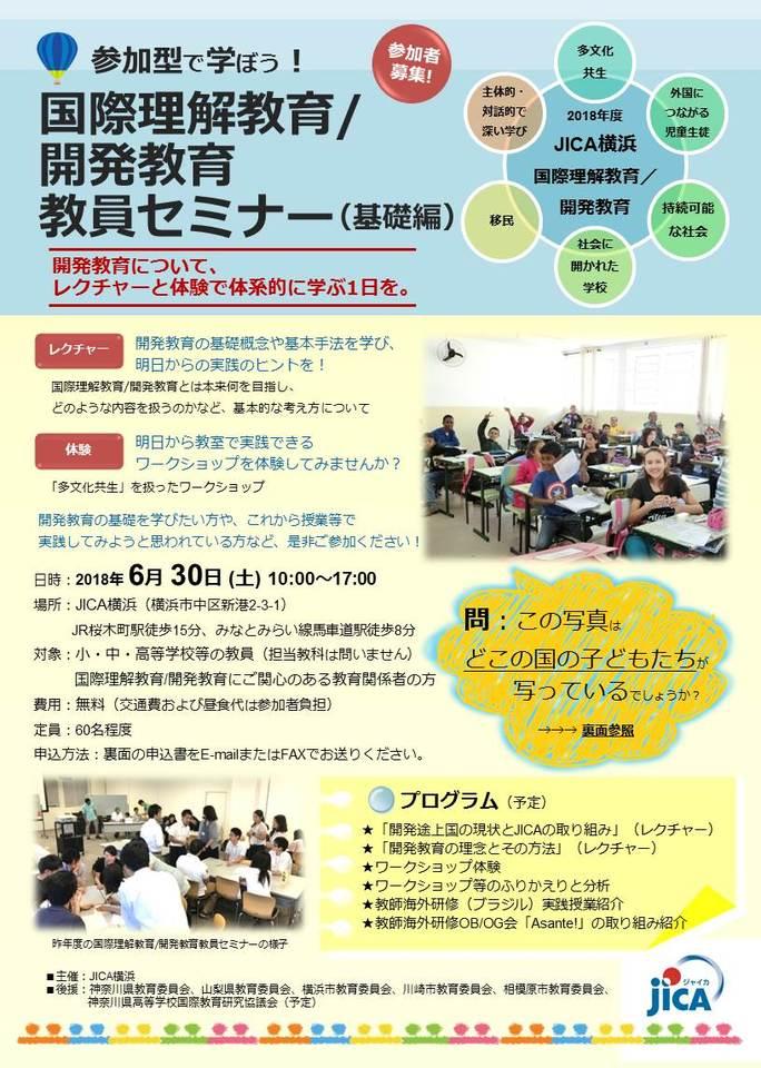 JICA横浜 国際理解教育/開発教育 教員セミナー(基礎編)《開発教育について、レクチャーと体験で学ぶ一日を。》