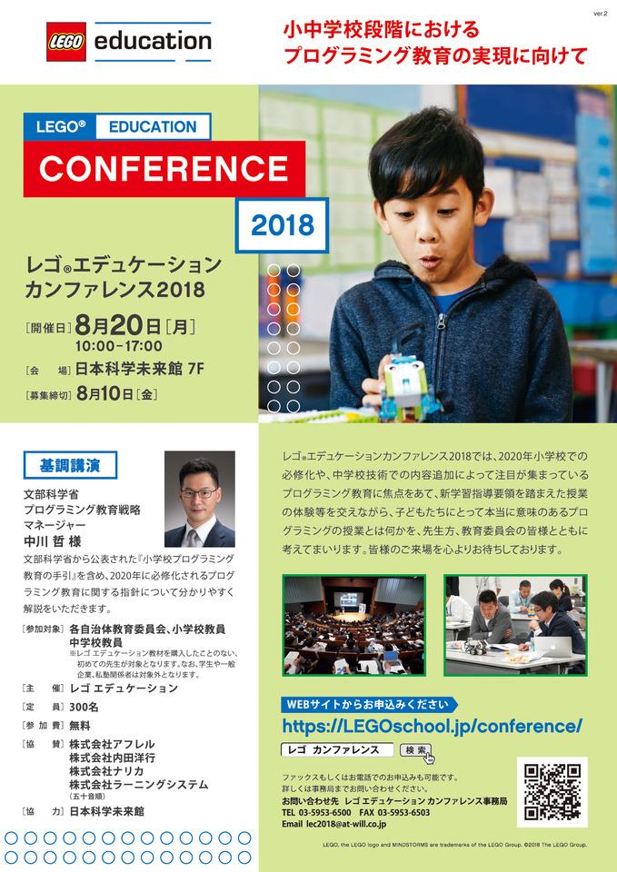 【今必要なプログラミング教育が1日でわかる!】レゴ® エデュケーション カンファレンス 2018