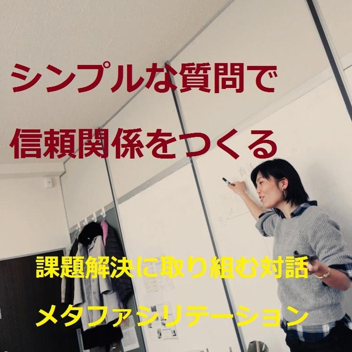 問題解決を導く対話術~メタファシリテーション基礎講座 水曜夜 3回コース(西宮 9月5・12・19日)