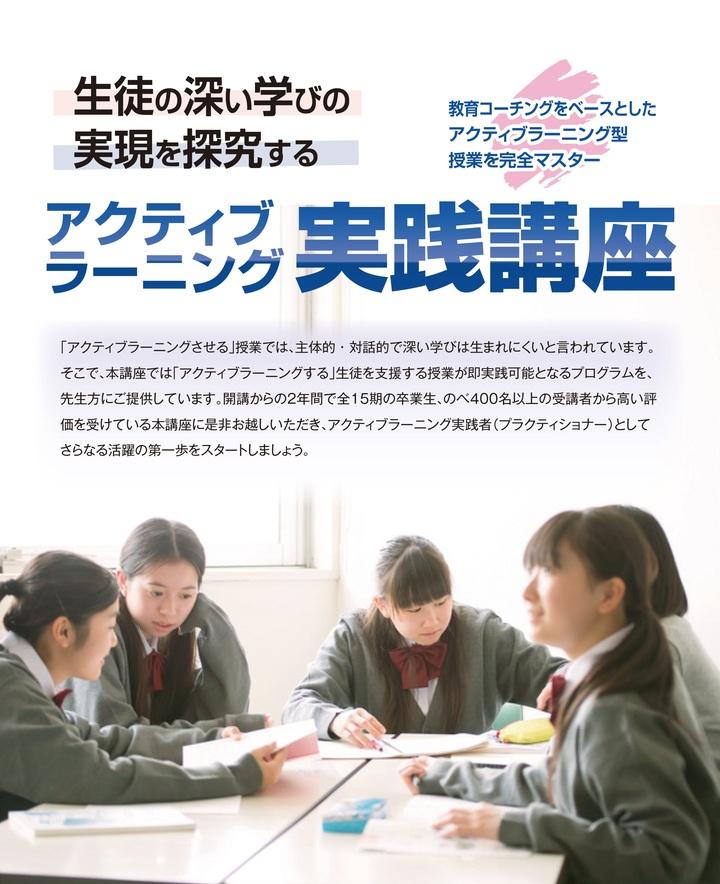 第22期東京 アクティブラーニング実践講座 生徒の深い学びを実現するALを探究したい方へ