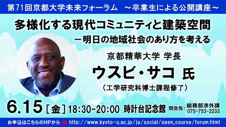 第71回京都大学未来フォーラム「多様化する現代コミュニティと建築空間-明日の地域社会のあり方を考える」