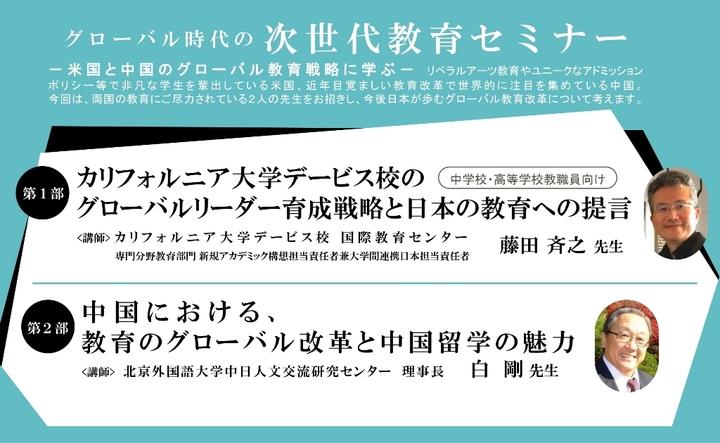【無料】~米国と中国のグローバル教育戦略に学ぶ~ 次世代教育セミナー大阪会場