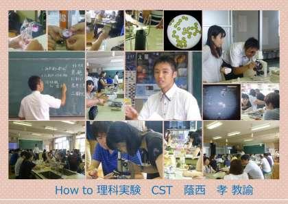 当日参加可能【現在18名】第2回 ワンランク上を目指す理科の授業づくり! 理科は楽しいと思える授業づくりを教えます。