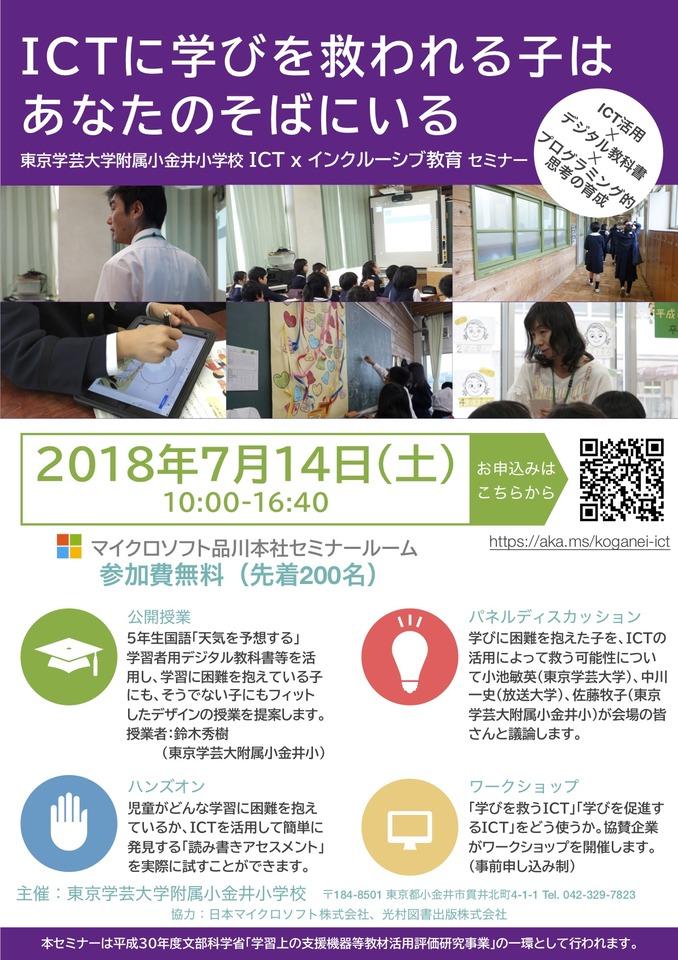 ICTに学びを救われる子はあなたのそばにいる ICT×インクルーシブ教育@東京学芸大学附属小金井小学校