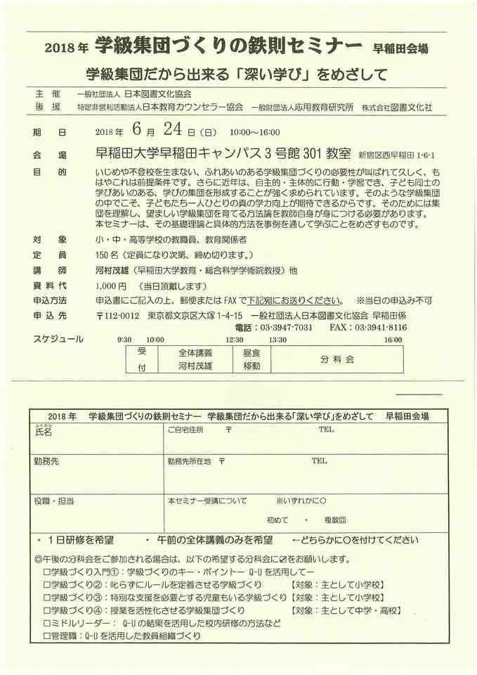 【満員御礼】2018年 学級集団づくりの鉄則セミナー 早稲田会場