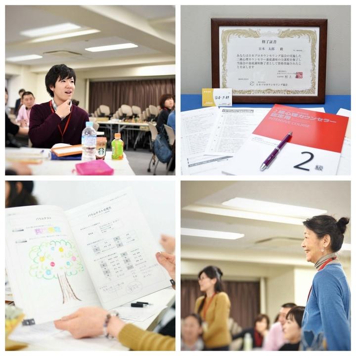 【札幌】受講者4万人以上・2000期突破「2級心理カウンセラー養成講座」土日で資格取得まで完結。