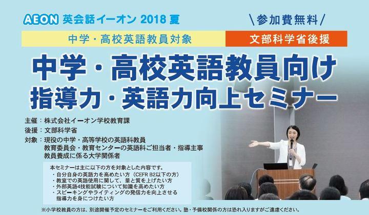 英会話イーオン主催「中学・高校英語教員向け 指導力・英語力向上セミナー(東京)」(後援:文部科学省)