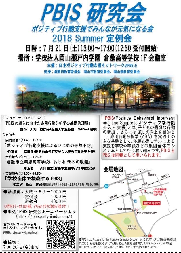 PBIS研究会 2018 Summer  日本ポジティブ行動支援ネットワーク主催