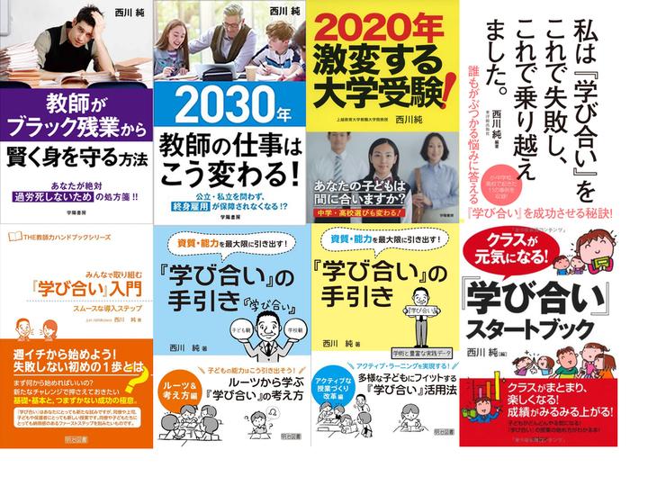 第18回 大阪『学び合い』SORAの会