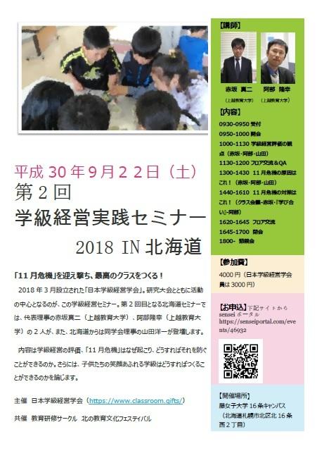 第2回 学級経営実践セミナー 2018 IN北海道(講師:赤坂真二・阿部隆幸)