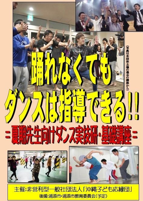 「踊れなくてもダンス指導は出来る!!」=「これで先生もダンスインストラクター!」ダンス指導法特別講座=⑧