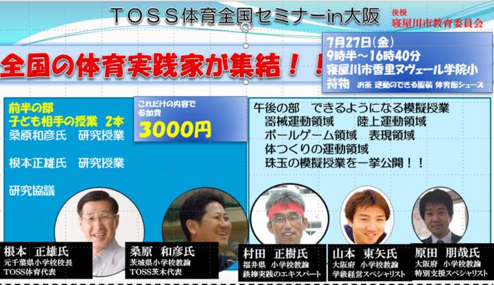 TOSS授業研究会&TOSS体育全国セミナー